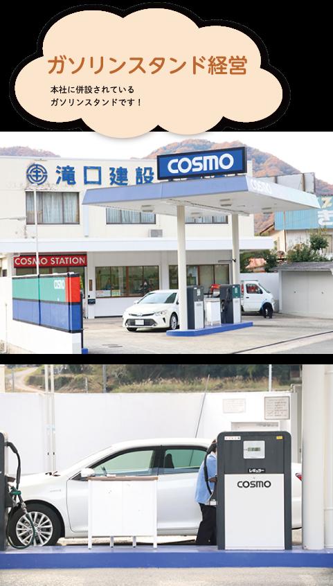 ガソリンスタンド経営 本社に併設されているガソリンスタンドです!