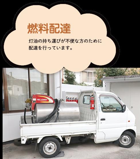 燃料配達 灯油の持ち運びが不便な方のために配達を行っています。