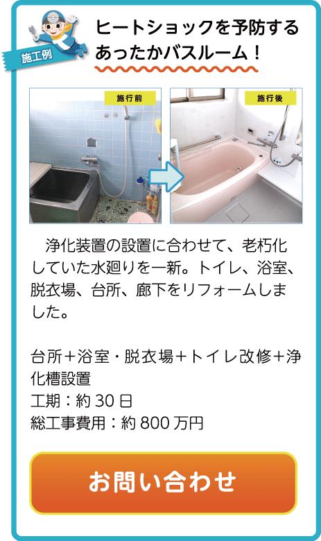 ヒートショックを予防するあったかバスルーム! 浄化装置の設置に合わせて、老朽化していた水廻りを一新。トイレ、浴室、脱衣場、台所、廊下をリフォームしました。タイル張りの古い浴室は、ユニットバスに変更、明るく使いやすくなりました。