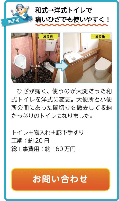 和式→洋式トイレで痛いひざでも使いやすく! ひざが痛く、使うのが大変だった和式トイレを洋式に変更。収納スペースが欲しいというリクエストだったので、大便所と小便所の間にあった間切りを撤去して収納たっぷりのトイレになりました。